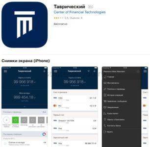 Банк Таврический мобильное приложение
