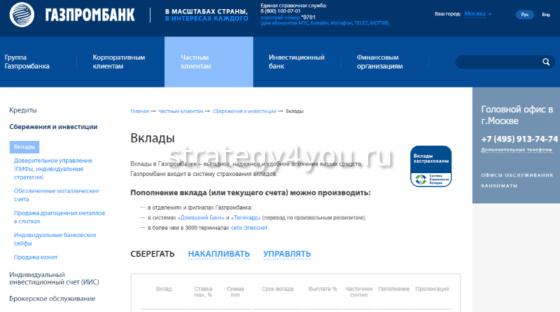 Вклады в валюте Газпромбанк