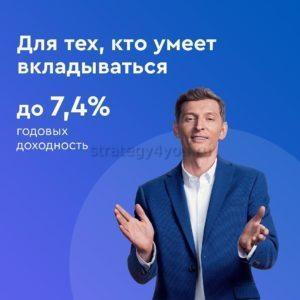 Как открыть в Газпромбанке вклад Ваш успех (условия, проценты, отзывы)