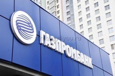 Вклад Газпромбанк проценты