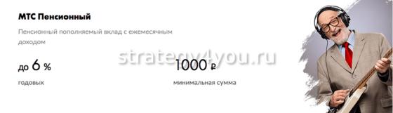 Вклад МТС банка Пенсионный