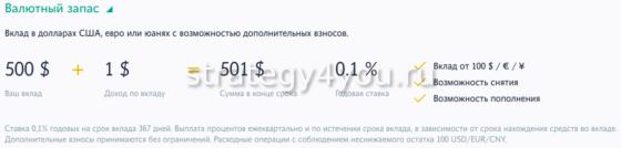 Вклад валютный запас в банке Левобережный