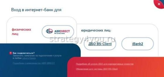 Вход в Интернет банк вклады
