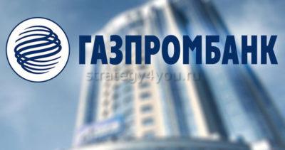 Газпромбанк депозиты для пенсионеров выбор