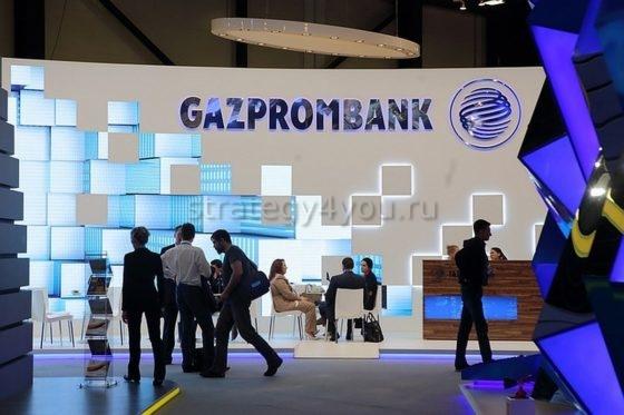 Газпромбанк открытие вклада в отделении