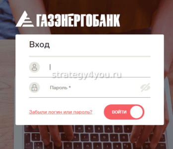 Газэнергобанк интернет банкинг
