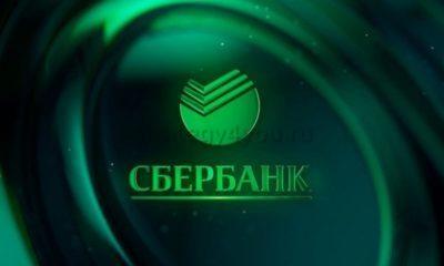 Депозит Сбербанка для юрлиц логотип