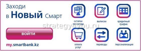 Евразийский банк онлайн услуги