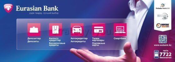 Евразийский банк преимущества предложения