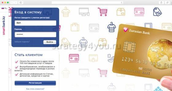 Евразийский банк сайт