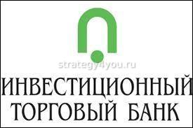 Инвестиционный торговый банк вклады