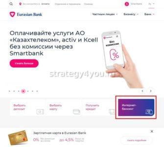 Интернет банкинг Евразийский банк