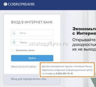 Интернет банкинг Совкомбанка
