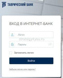 Интернет-банкинг Таврический банк
