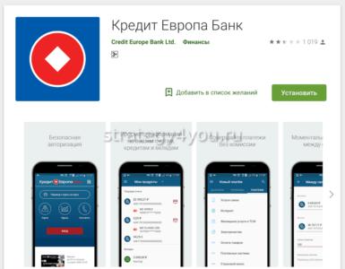 Кредит Европа Банк мобильное приложение
