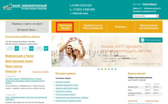 Левобережный банк сайт