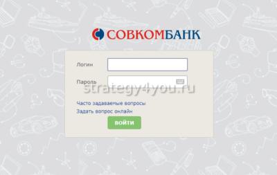 Личный кабинет в Совкомбанке