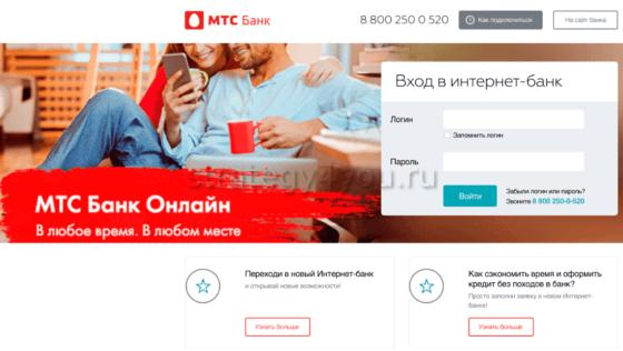 МТС банк онлайн открыть вклад