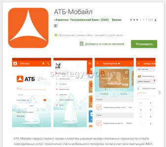 Мобильное приложение банка АТБ