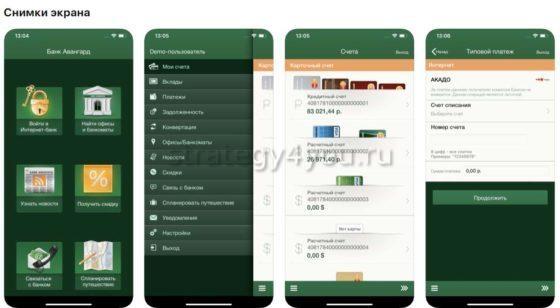 Мобильное приложение банка Авангард