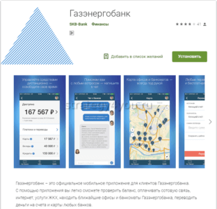 Мобильное приложение от Газэнергобанка