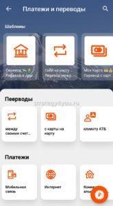 Мобильный банк АТБ