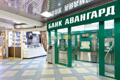 ОТкрытие вклада в отделении банка Авангард