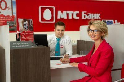 Обслуживание в отделении МТС банка