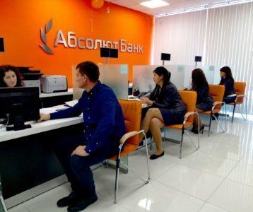 Отделение Абсолют банка