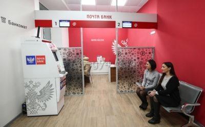 Отделение Почта банк Россия для открытия вклада