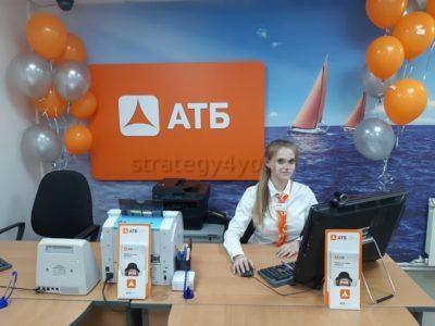 Отделение банка АТБ