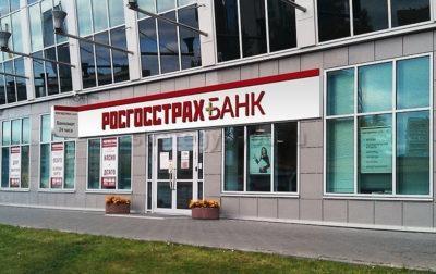 Отделение банка Росгосстрах