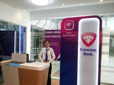 Отделение евразийского банка Казахстан