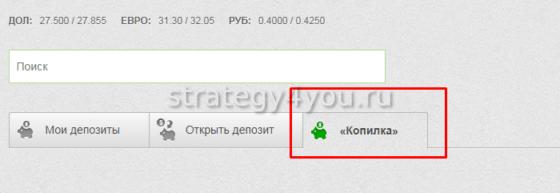 Открыть вклад Копилка в Приватбанке