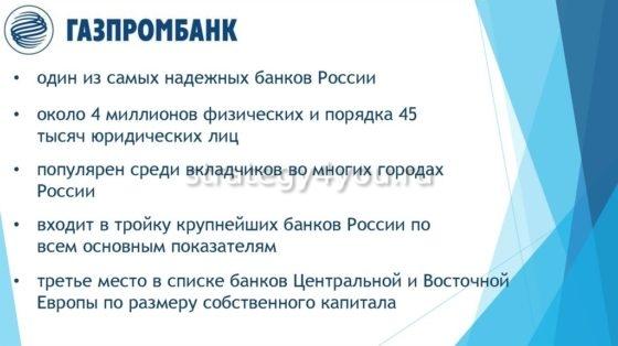 Преимущества вкладов в Газпромбанке