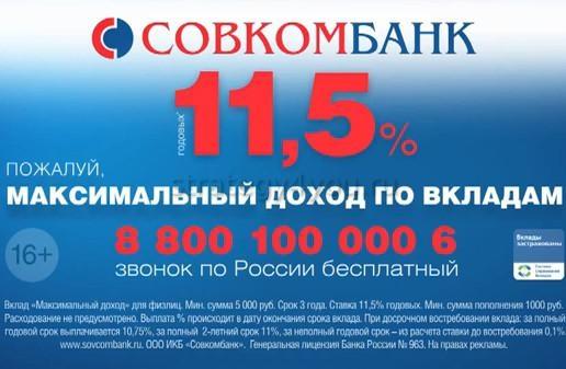 Проценты по вкладам Совкомбанка