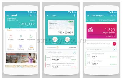 РНКБ мобильное приложение
