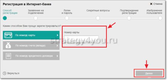 Регистрация в РНКБ банке в Интернете