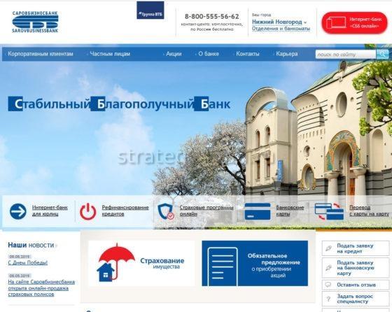Сайт Саровбизнесбанк