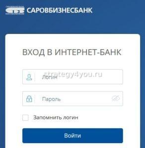 Саровбизнесбанк онлайн открыть вклад