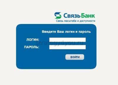 Связь Банк онлайн