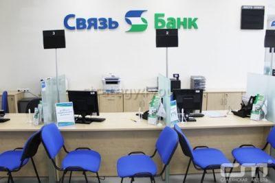 Связь банк вклады открыть в отделении