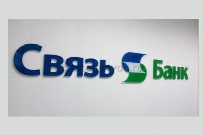 Связь банк выгодные вклады