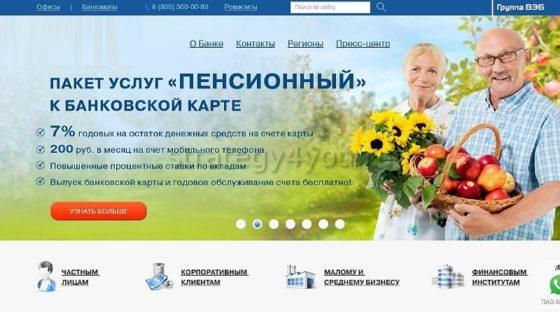 Связь банк пакет пенсионный