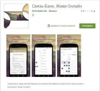 Связь банк приложение