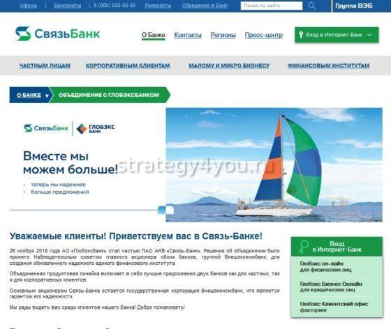 Связь банк сайт для клиентов