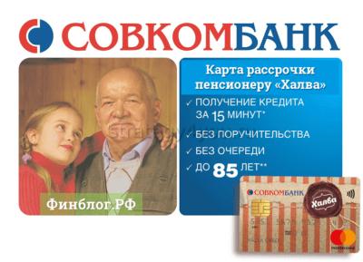 Совкомбанк вклады для пенсионеров