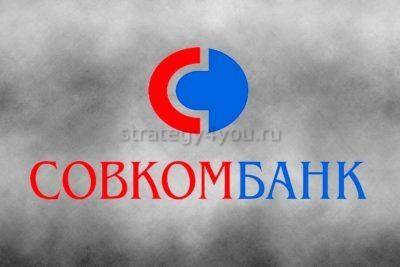 Совкомбанк депозит Рекордный процент