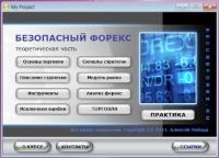 Авторский видеокурс Алексея Лободы 'БЕЗОПАСНЫЙ ФОРЕКС'
