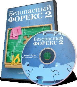Авторский видеокурс Алексея Лободы 'БЕЗОПАСНЫЙ ФОРЕКС 2'